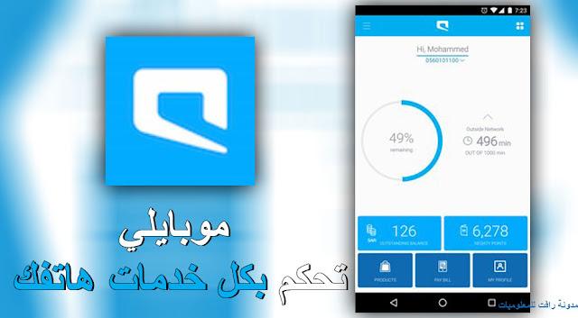 تطبيق موبايلي Mobily باخر اصدار للايفون والاندرويد