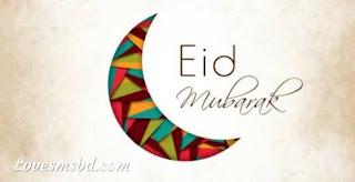 eid mubarak bangla shayari