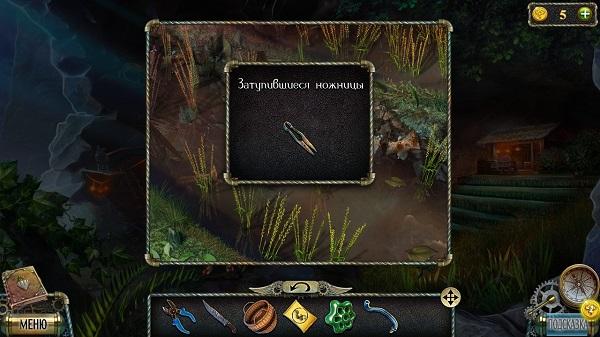 в воде магнитом находим ножницы в игре тьма и пламя 3 темная сторона