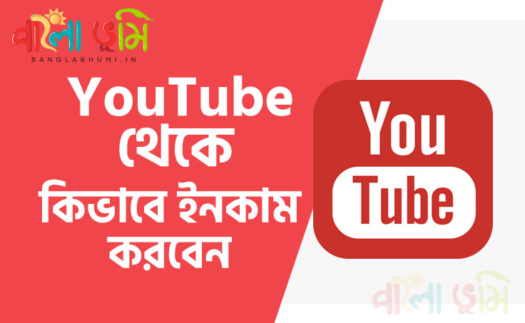 How to Earn Money from Youtube Know in Bengali
