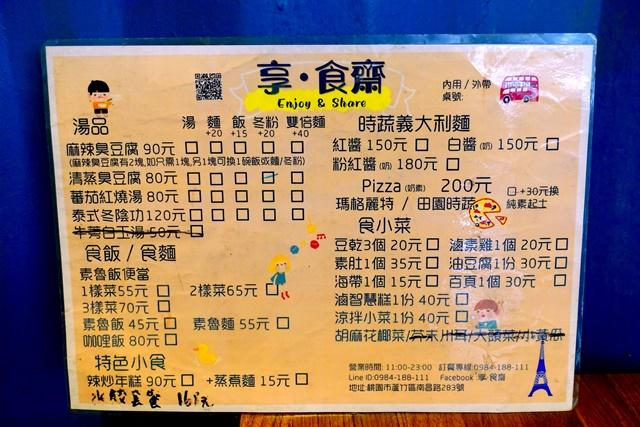 享食齋蔬食菜單-南昌店~桃園南崁素食、藍色貨櫃屋素食餐廳