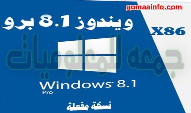 ويندوز 8.1 برو  Windows 8.1 Pro X86  نوفمبر 2019