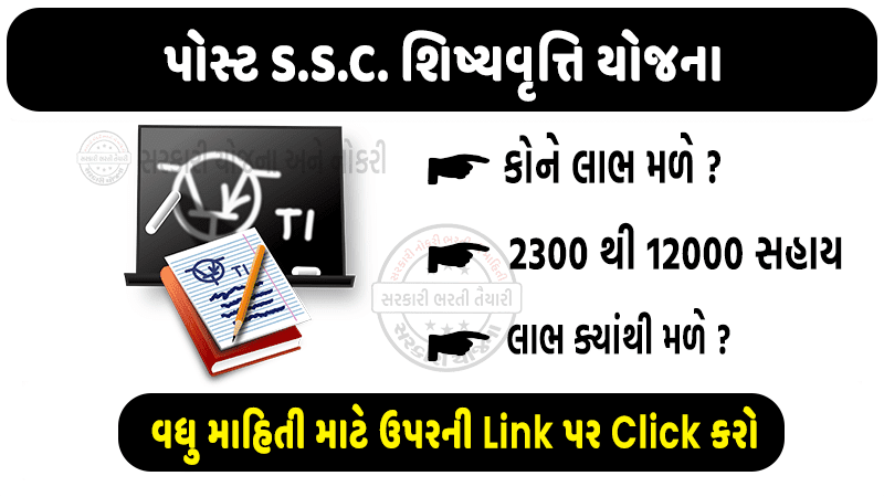 Post S.S.C. Scholarship scheme