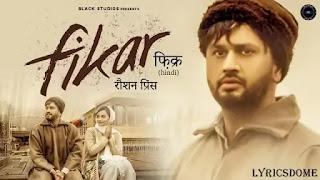 फिकर Fikar Lyrics - Roshan Prince