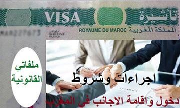 اجراءات الاستضافة بالمغرب