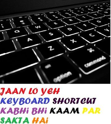 Important shortcut keys on computer keyboard