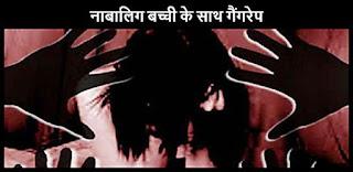 बिहार फिर शर्मसार! दानापुर में मदद के बहाने बिहिया की नाबालिग से 4 युवकों ने किया गैंगरेप