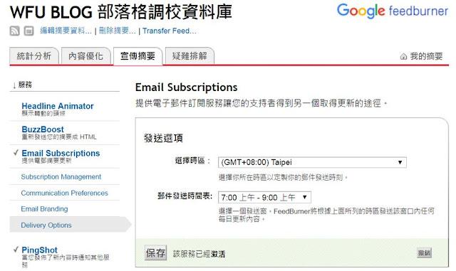 feedburner-email-4-Blogger 讓讀者以 Email 訂閱最新文章﹍任何位置都能擺放, 免設定 FeedBurner