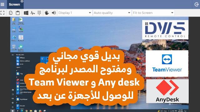 بديل قوي مجاني ومفتوح المصدر لبرنامج Team Viewer و Anydesk للوصول للأجهزة عن بعد