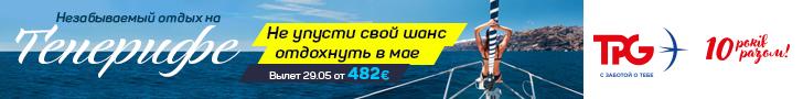 https://www.tpg.ua/ru/choosetour/b1bd311715a0.htm