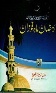 ramzan-mah-e-fouzan-by-qari-muhammad-yaqoob-shaikh-pdf