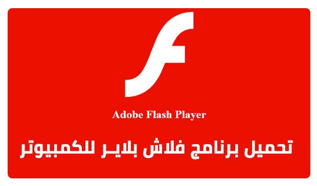 تحميل برنامج فلاش بلاير للكمبيوتر 64 بت اخر اصدار 2021