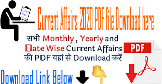 current-Affairs-pdf-Download-in-hindi