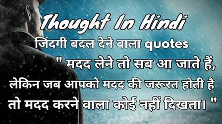 10+ Best Quotes In Hindi - Thought In Hindi