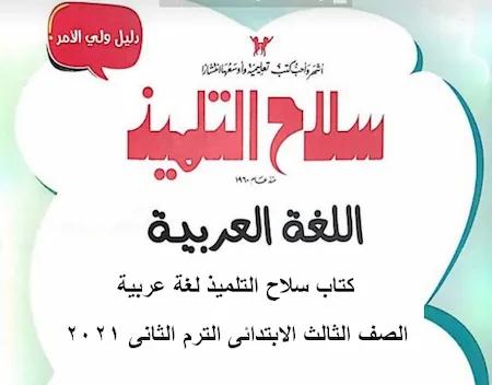 كتاب سلاح التلميذ عربى  تالتة ابتدائي ترم تانى 2021