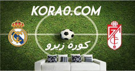 مشاهدة مباراة ريال مدريد وغرناطة بث مباشر اليوم 13-7-2020 الدوري الإسباني
