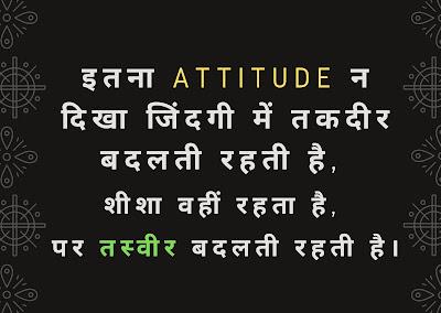 attitude shayari status