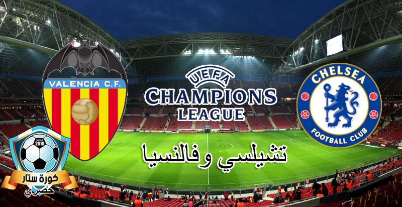 نتيجة مباراة تشيلسي وفالنسيا 🏟 Chelsea vs Valencia في دوري أبطال أوروبا