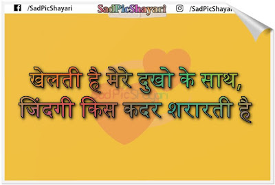 hindi 2 line shayari on life