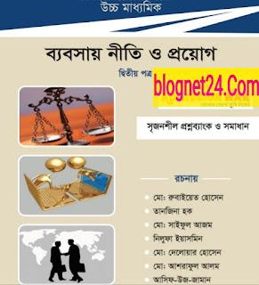 উচ্চ মাধ্যমিক  ব্যবসায় নীতি ও প্রয়োগ ২য় পত্র বই pdf download