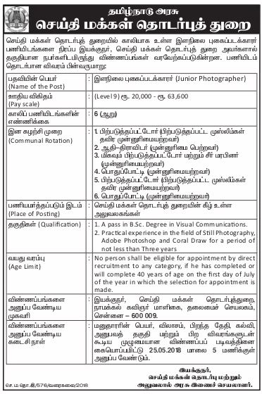 dept-of-information-public-relations-chennai-photographer-recruitment