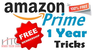 Amazon Prime Free Membership Subscription Kaise Le