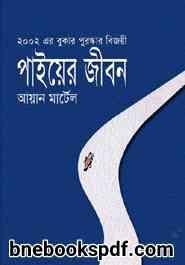 পাইয়ের জীবন ( লাইফ অভ পাই) - ইয়ার মারটেল / শিবব্রত বর্মন Piyer Jibon (Life of Pie) By Shibobroto Bormon