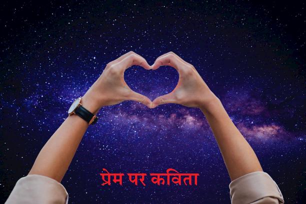 प्रेम पर कविता Love Poem In Hindi Language