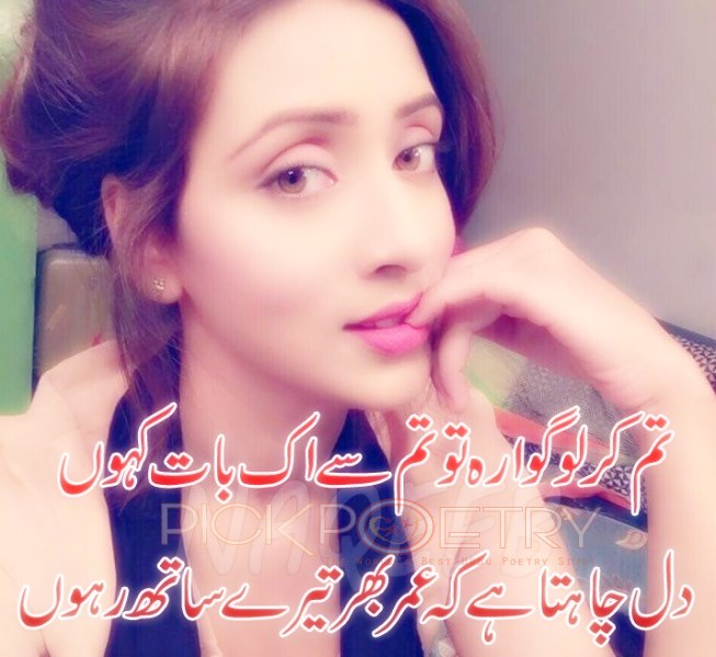 Chahat Urdu Love Poetry in 2 Lines - 2 Line Urdu Poetry