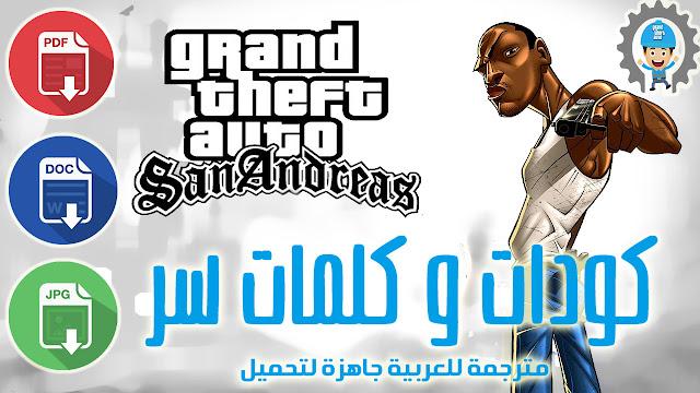 جميع أكواد وكلمات سر لعبة GTA SANANDREAS CODE للكمبيوتر مترجمة باللغة العربية جاهزة لتحميل بكل الصيغ