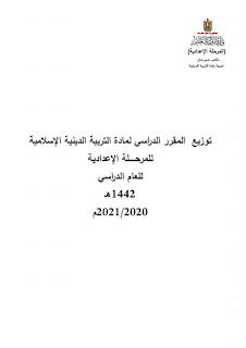 توزيع المقرر الدراسي لمادة التربية الإسلامية للمرحلة الإعدادية للعام 2020 / 2021 م