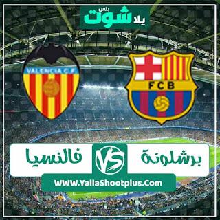مشاهدة مباراة برشلونة وفالنسيا بث مباشر اليوم 25/1/2020 في الدوري الاسباني