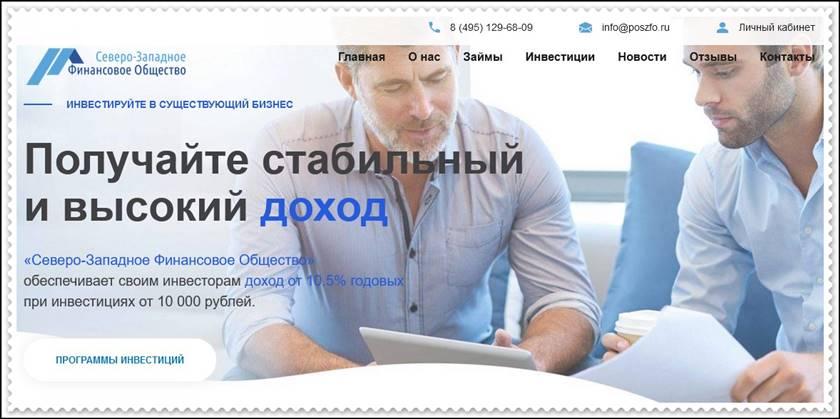 Мошеннический сайт poszfo.ru – Отзывы, развод, платит или лохотрон? Северо-Западное Финансовое Общество