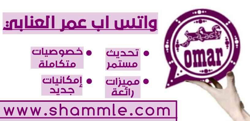تنزيل واتساب عمر العنابي برابط مباشر OBWhatsApp الإصدار الجديد