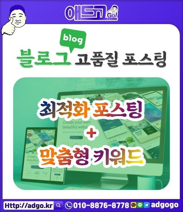 홍성읍블로그마케팅