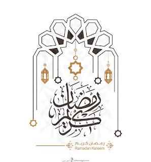 رمضان كريم بالخط العربي