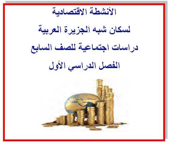 شرح درس الأنشطة الاقتصادية لسكان شبه الجزيرة العربية دراسات اجتماعية
