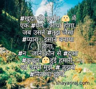 Best-hindi-love-shayari-romantic-for-boyfriend97jjeheb