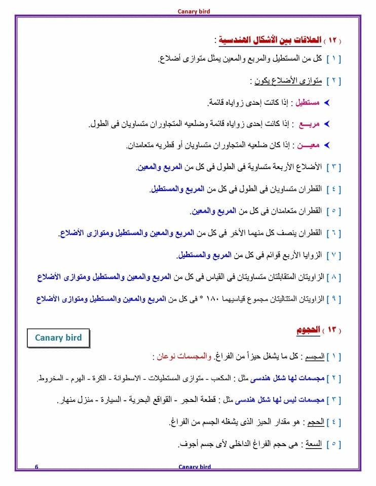 ملخص قوانين رياضيات الصف السادس الابتدائي في 4 ورقات 6