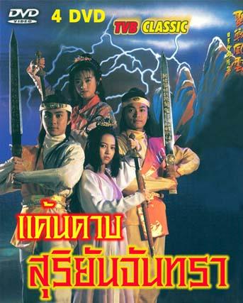 mystery-of-the-twin-sword-1-แค้นดาบสุริยันจันทรา-ภาค-1-ตอนที่-1-20-จบ-พากย์ไทย-