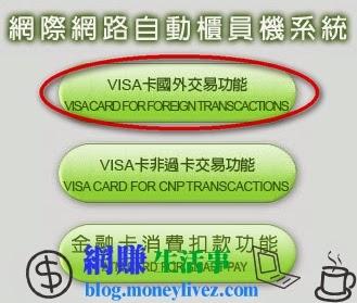 點選VISA國外交易功能
