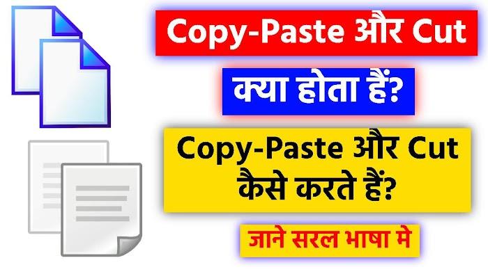 Copy, Paste और Cut क्या होता हैं? -  Copy, Cut और Paste कैसे करते हैं?