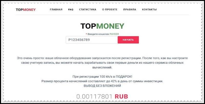 Мошеннический сайт topmoney.site – Отзывы, развод, платит или лохотрон? Мошенники