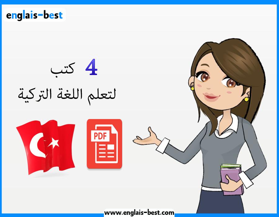 تحميل 4 كتب لتعلم اللغة التركية PDF