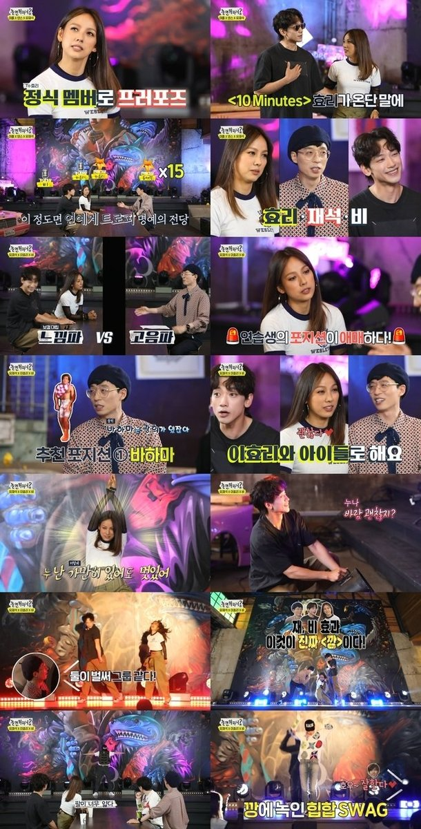 'Hangout with Yoo?' has achieved their best ratings with 10,2% as Lee Hyori and Rain become the guest!