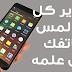 تطبيق خرافي و خطير يقوم بتصوير كل من يقوم بلمس هاتفك !! جرب بنفسك