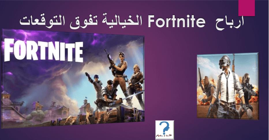 لعبة فورتنيت،fortnite