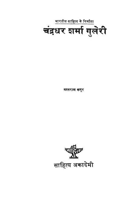 sanjeev kapoor books pdf free download