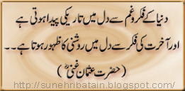 neki ki batein,achi batein facebook,sunehri urdu sms