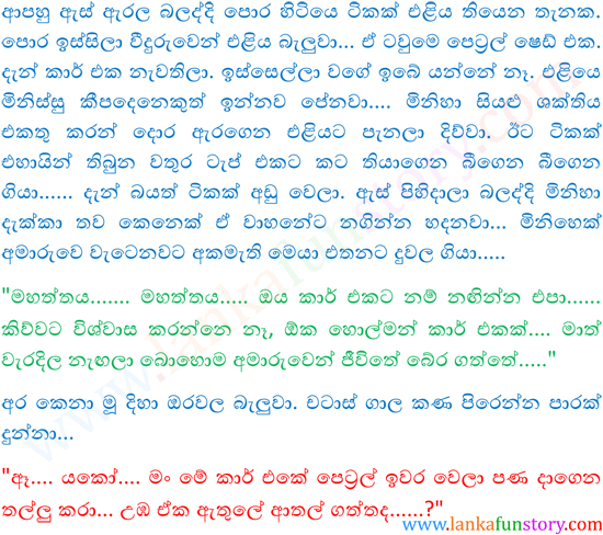 Sinhala Fun Stories-Ghost Car-Part Two